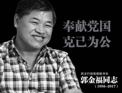 民主行动党前秘书长郭金福同志,于今天傍晚逝世。